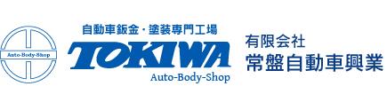 常盤自動車興業の中古車販売在庫情報